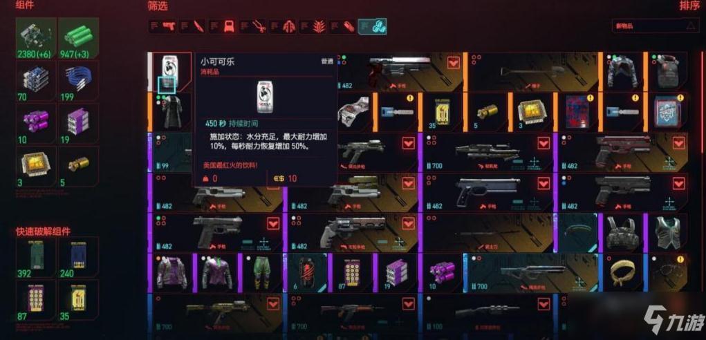 賽博朋克2077怎麼分解武器
