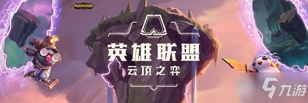《雲頂之弈》S5賽季螳螂介紹