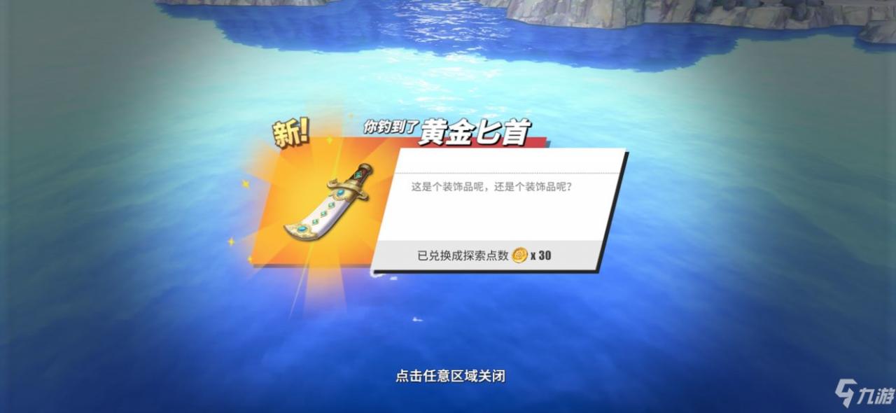 《航海王熱血航線》黃金匕首介紹