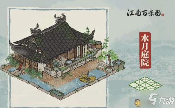 《江南百景圖》水月庭院獲得攻略