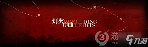 明日方舟新活動燈火序曲預告