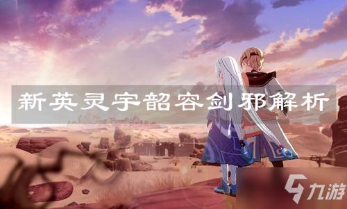 《天地劫:幽城再臨》新英靈宇韶容劍邪解析
