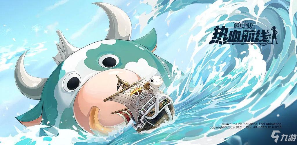 《航海王熱血航線》造船島彩蛋介紹