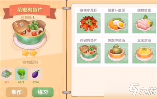 《摩爾莊園手遊》花椒狗魚片食譜