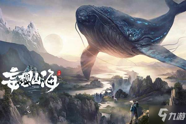 妄想山海魚鱷刷新位置介紹