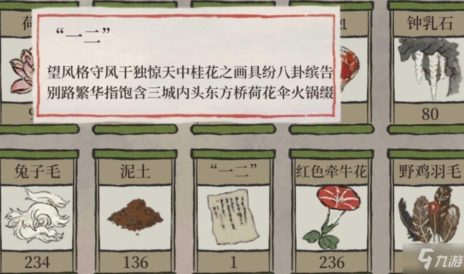 江南百景圖一二是什麼意思及紙條破解位置一覽!