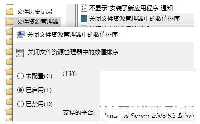 Win10如何禁止文件名按數字大小排列?