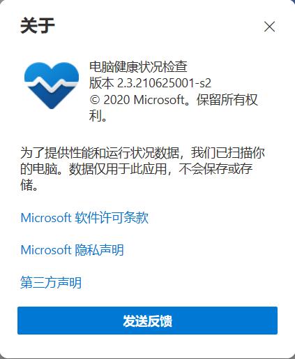 Win11硬件檢測工具V2.3