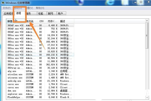 Win7桌面圖標和下方任務欄都消失瞭解決方法