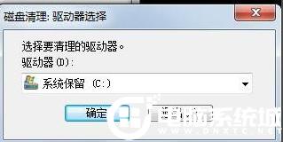 Win7清理電腦垃圾cmd命令操作解決方法