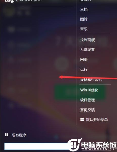 Win10系統菜單切換成win7菜單樣式解決方法
