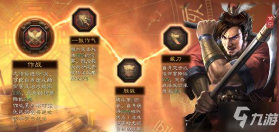 三國志戰略版虎臣騎兵隊陣容分享 周泰主將止損流