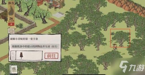 《江南百景圖》手遊青蛇紙條位置詳解