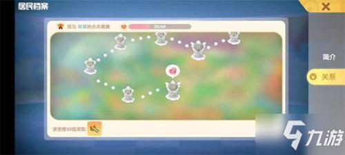 摩爾莊園手遊NPC親密度提升方法 怎麼提升NPC親密度