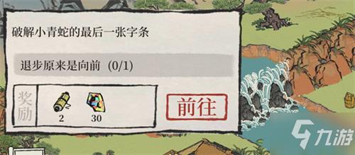江南百景圖退步原來是向前怎麼做及字條意思介紹