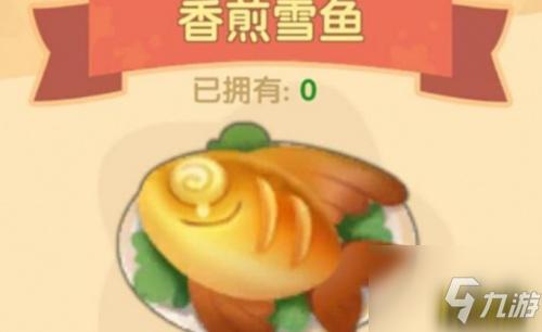 摩爾莊園手遊香煎雪魚菜怎麼做?摩爾莊園香煎雪魚菜食譜及材料獲取方式
