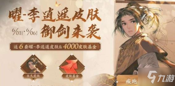 王者榮耀李逍遙活動攻略 李逍遙活動內容介紹
