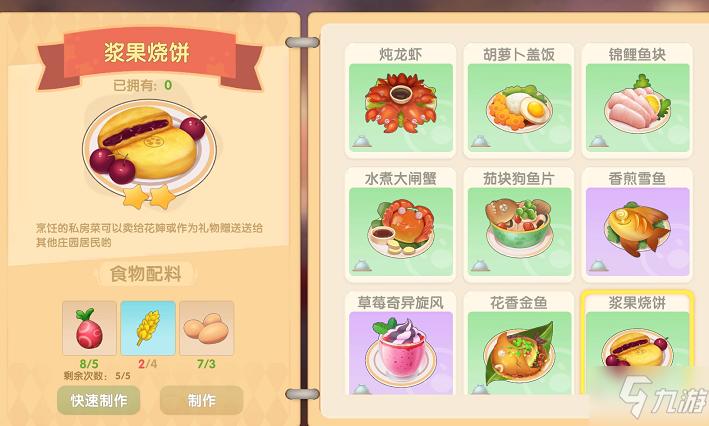 摩爾莊園手遊漿果燒餅做法介紹