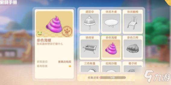 摩爾莊園手遊多色海螺獲取方法