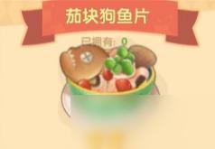 《摩爾莊園手遊》茄塊狗魚片食譜一覽
