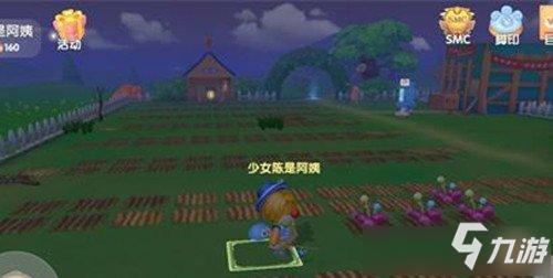 摩爾莊園手遊化肥怎麼使用 摩爾莊園手遊化肥使用方法