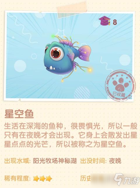 摩爾莊園手遊星空魚獲取方法攻略
