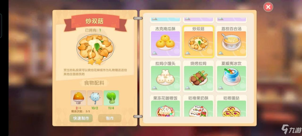 摩爾莊園手遊雙炒菇怎麼做?菜譜雙炒菇食譜配方制作方法