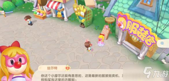 《摩爾莊園手遊》服裝販賣機詳細位置