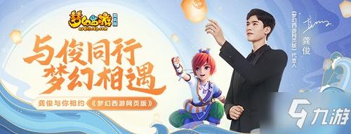 夢幻西遊網頁版端午節活動攻略 2021端午節龍舟競渡玩法教程