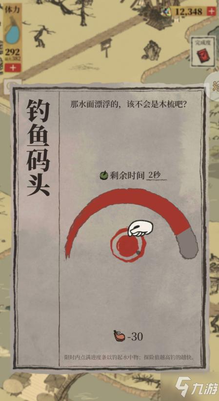 《江南百景圖》錦瑟公主的梳子怎麼得