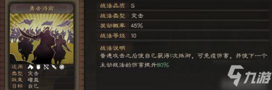 三國志戰略版黃忠傷害測試 剛勇+勇者厲害嗎