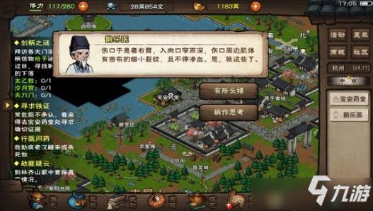 《煙雨江湖》花靈秘聞支線任務攻略