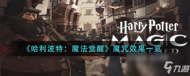 《哈利波特:魔法覺醒》記憶瓶獲取方法介紹