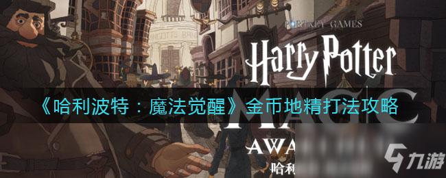 《哈利波特:魔法覺醒》金幣地精打法攻略