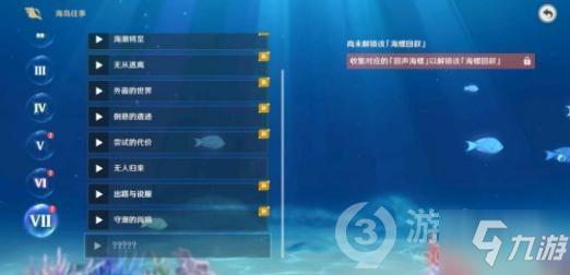 原神海島往事最後一個海螺在哪裡 最後一個海螺位置介紹