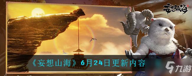 《妄想山海》6月24日更新內容介紹