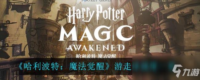 《哈利波特:魔法覺醒》遊走球強度一覽