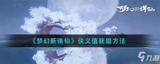 《夢幻新誅仙》俠義值兌換方法