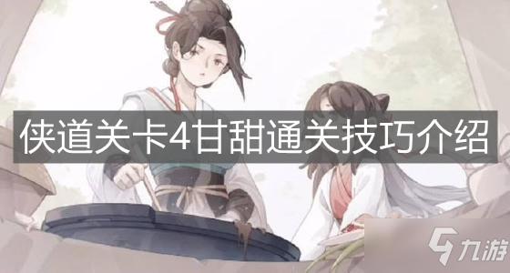 《江湖悠悠》俠道關卡4甘甜通關技巧介紹