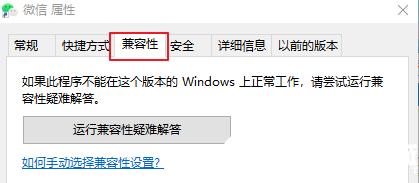 Win10兼容模式設置解決方法