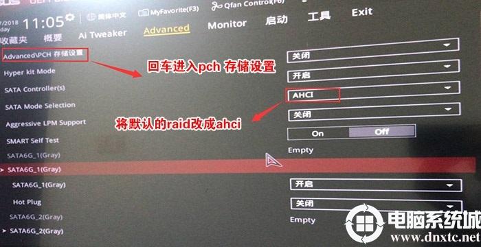 華碩筆記本bios設置更改硬盤模式