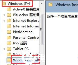 Win7電腦下載好軟件卻無法安裝解決方法