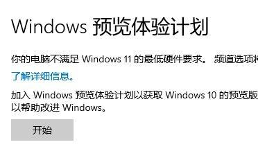 windows11預覽體驗計劃