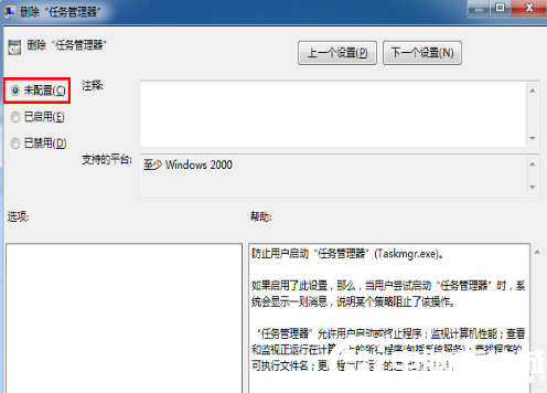 Win7的任務管理器被禁用的解決方法