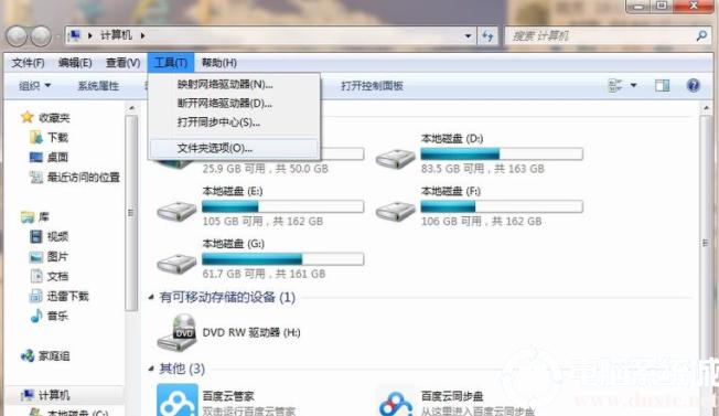 win7系統顯示隱藏文件解決方法