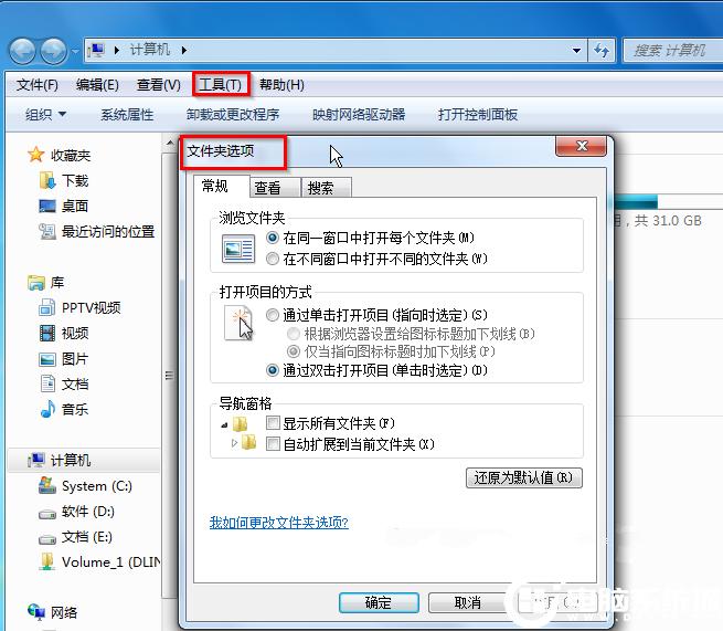 Win7系統無法打開exe可執行文件怎麼辦?