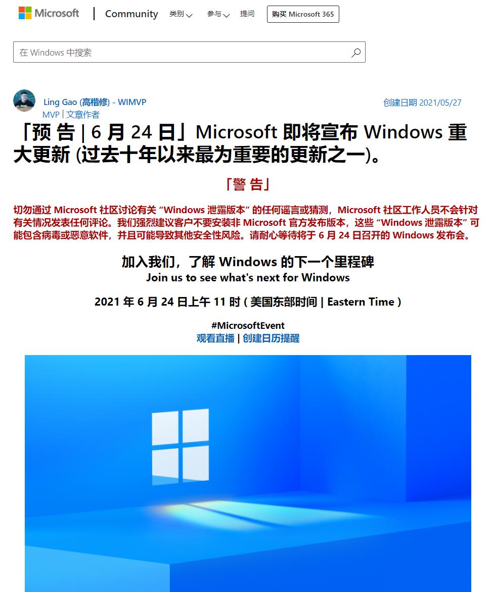 windows重大更新