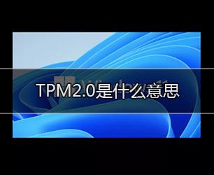 TPM2.0是什麼意思