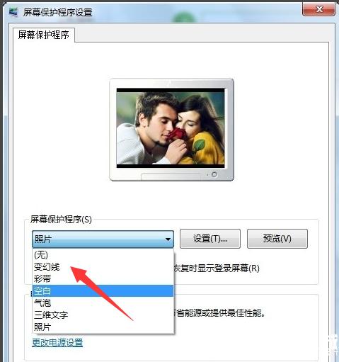 Win7屏保設置解決方法