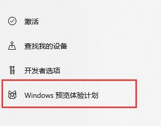 windows預覽體驗計劃